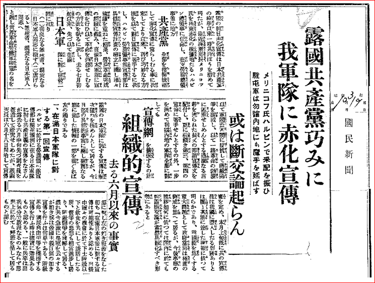 昭和3年10月19日の国民新聞の記事