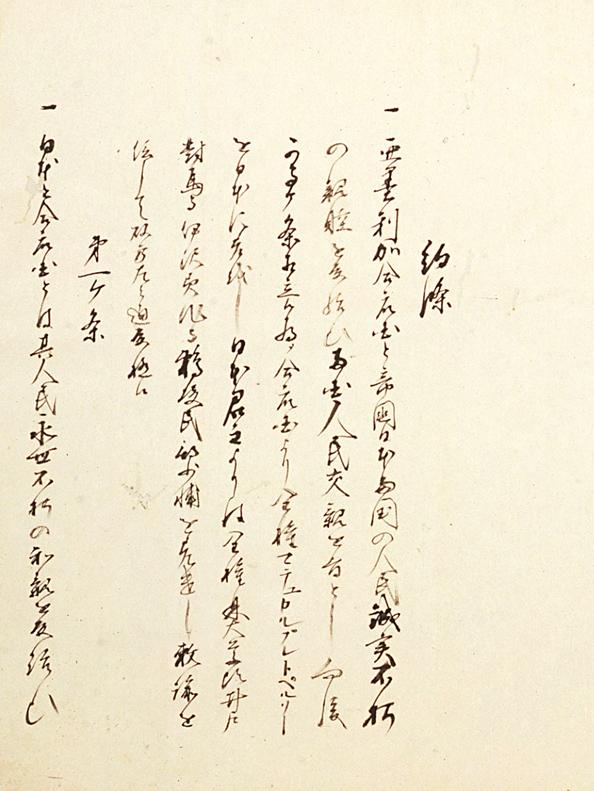 日米和親条約