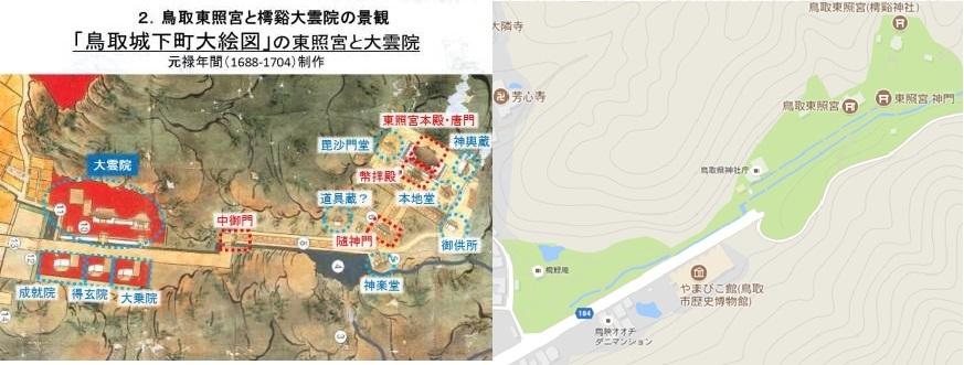 『鳥取城下町大絵図』の東照宮と大雲院