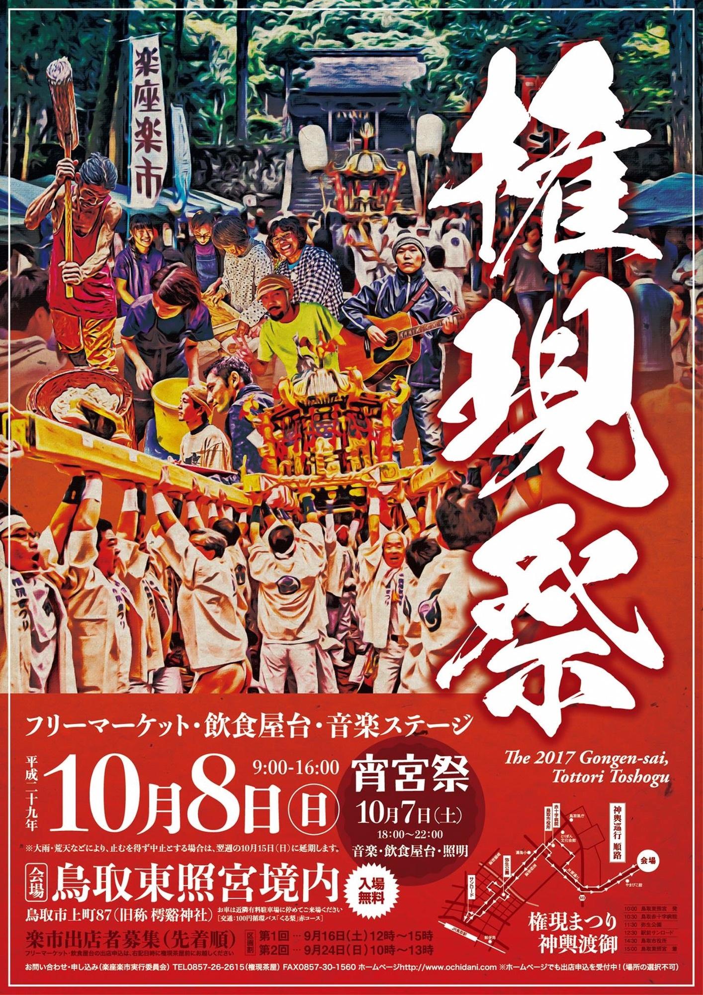 2017権現祭ポスター