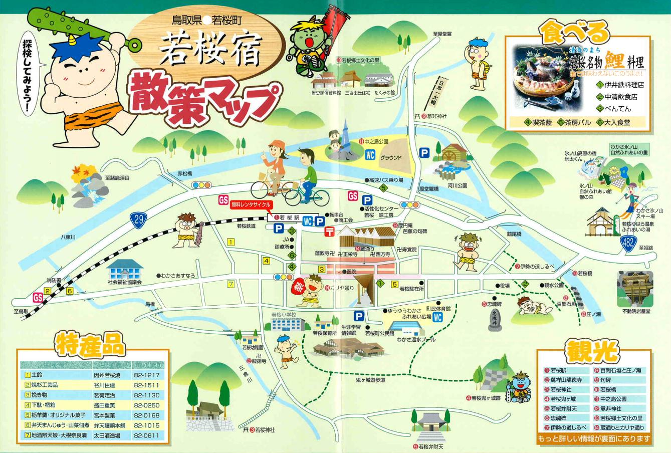 若桜町散策マップ