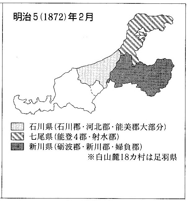 廃藩置県 石川 富山
