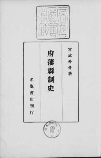 府藩県制史
