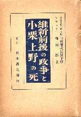 維新前後の政争と小栗上野の死