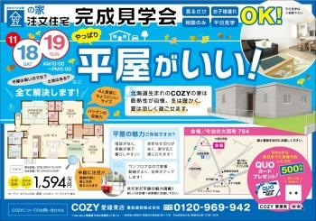 【COZY愛媛東】平屋フリーペーパー広告