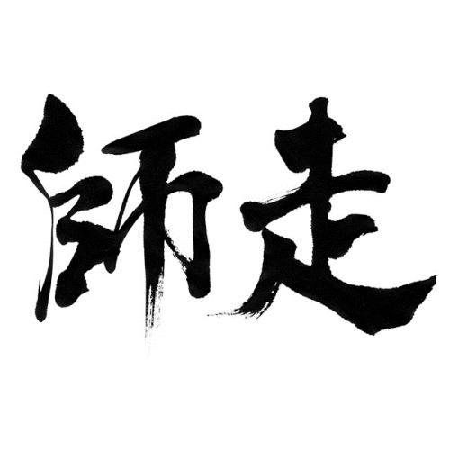 siwasu_thumb.jpg