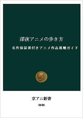深夜アニメの歩き方 京アニ新書 8080