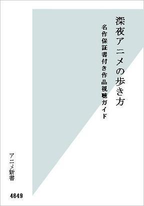 深夜アニメの歩き方 新書 8080