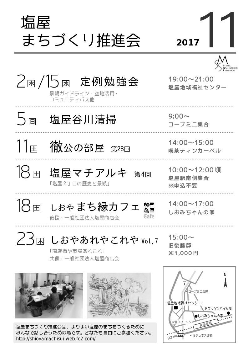 201711gyouji.jpg