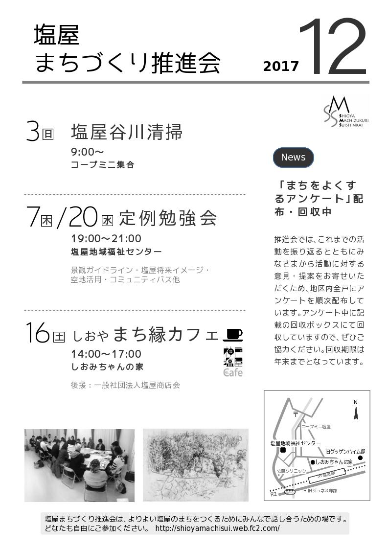 201712gyouji.jpg
