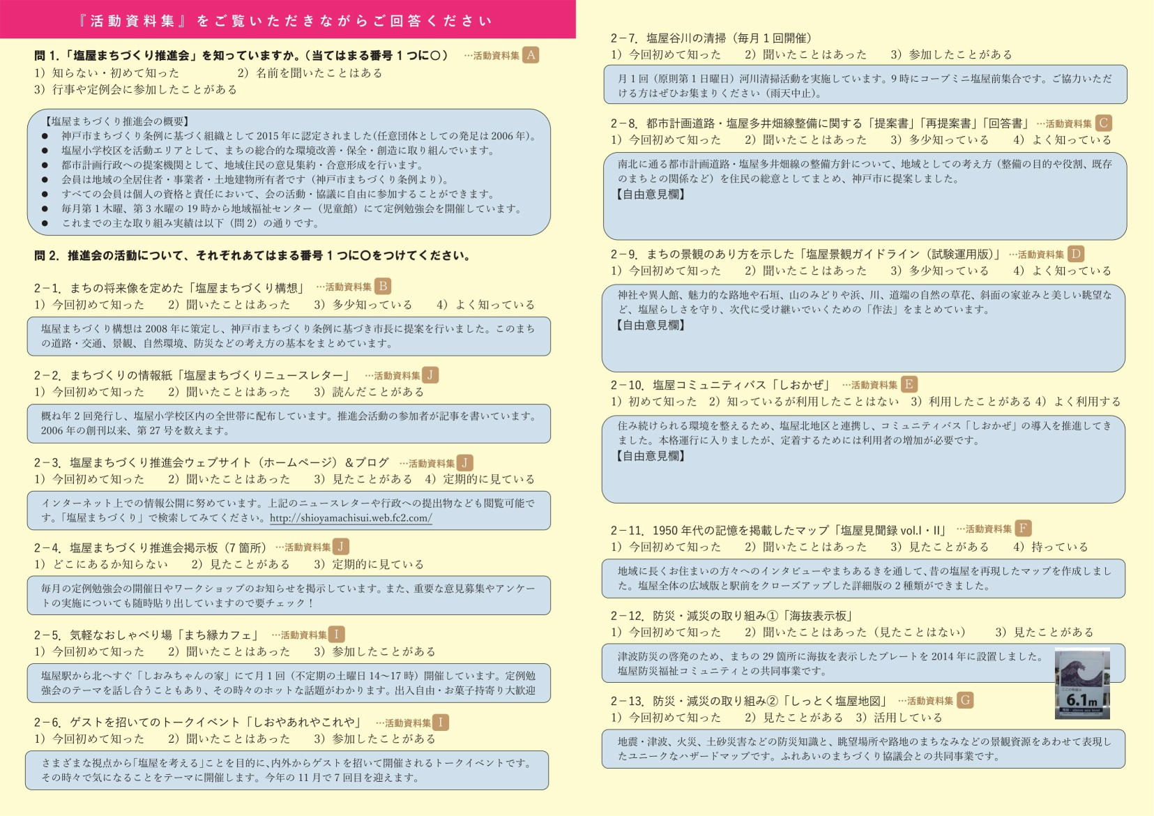 questionnaire_02s.jpg