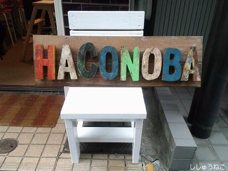 ハコノバサインと椅子