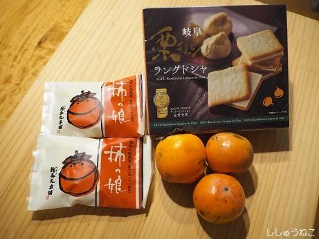 柿栗お菓子