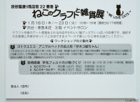 東急本店猫展2018DM サムネ小