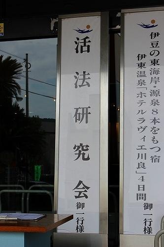 活研合宿2017