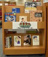 関連資料紹介「手塚治虫生誕90年」