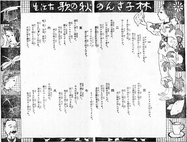 林子さんの秋の歌1915oct