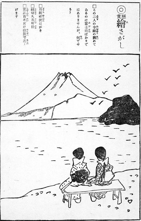 懸賞絵探し1915oct