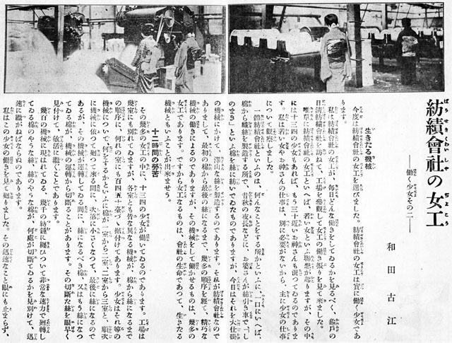 紡績会社の女工1915oct