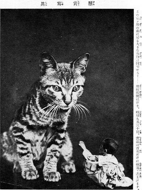 懸賞写真1915oct