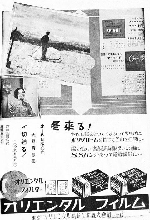 オリエンタルフィルム1936dec