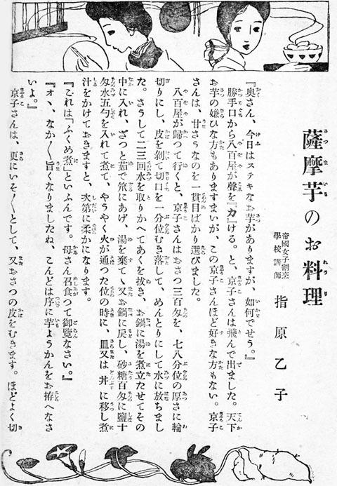 薩摩芋のお料理1915oct