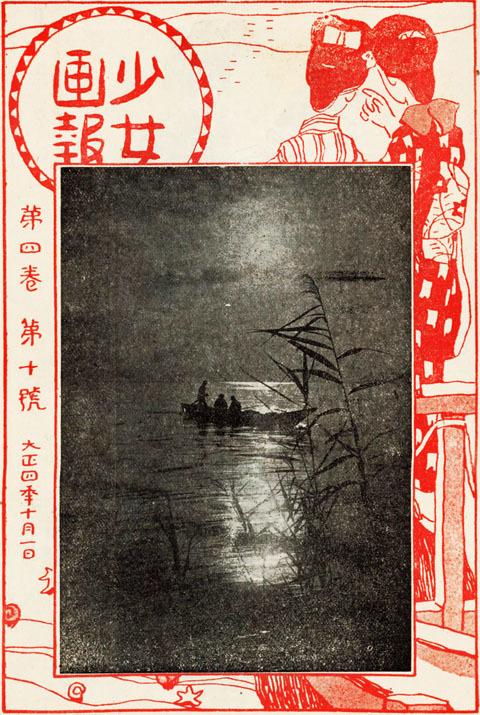 少女画報中表紙1915oct