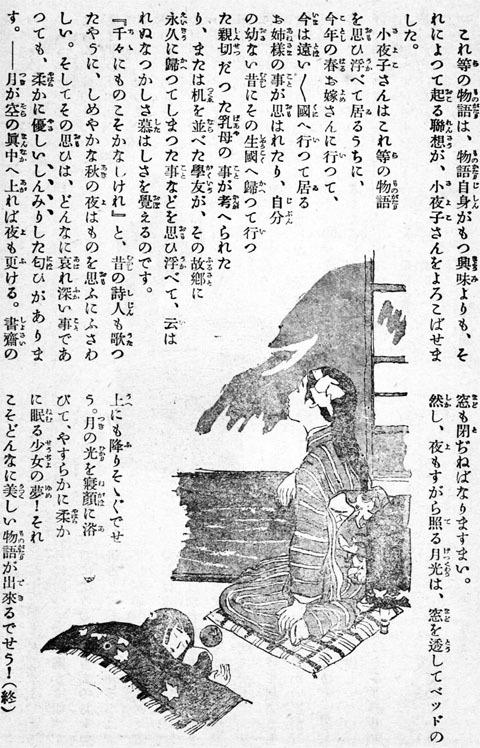 月のロマンス1915oct