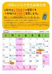 201712 カレンダー