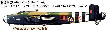 Halifax A V Series 1A D dayグライダー曳航downsize