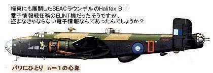 Halifax B III SEACのELINT機downsize