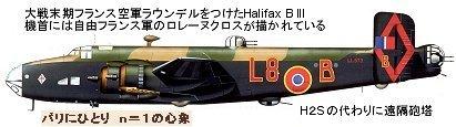 Halifax B III フランス空軍downsize