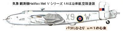 Halifax Met V シリーズ 1A コースタールコマンド塗装downsize