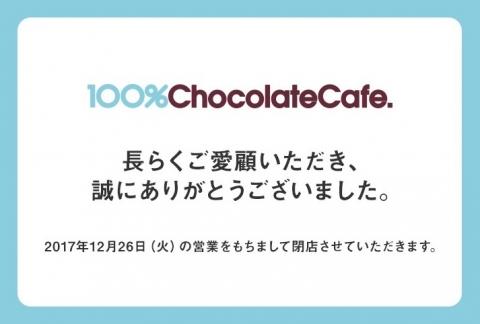 100%チョコレートカフェがおしまいになります