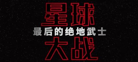 スターウォーズは中国語では...