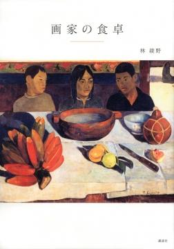 美しく美味しい「画家の食卓」