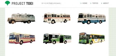 緑は知事のものではなく、都のものだったんだと都バスで納得