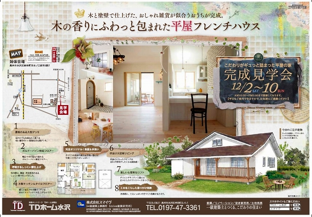 12月完成見学会広告 (2)