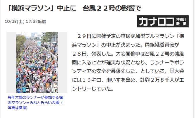 水戸マラソン③