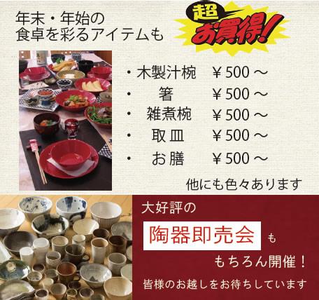 陶器即売会も開催します!