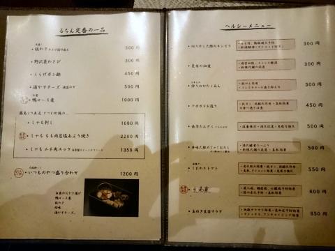 料理メニューその2@そば居酒屋るちん