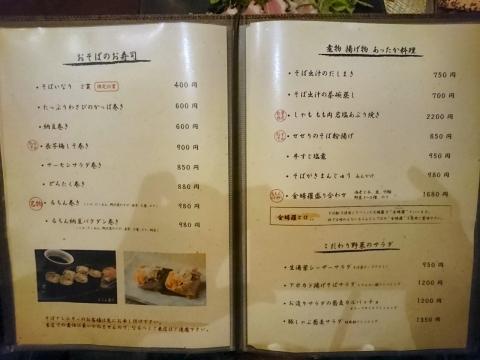 料理メニューその3@そば居酒屋るちん