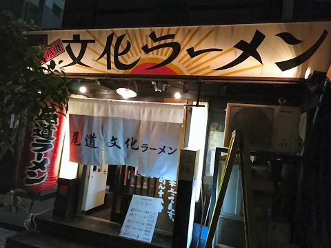 店舗外観@尾道文化ラーメン