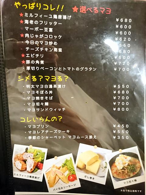 料理メニューその2@マヨネーズ本舗