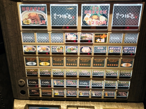 券売機@麺屋つばき