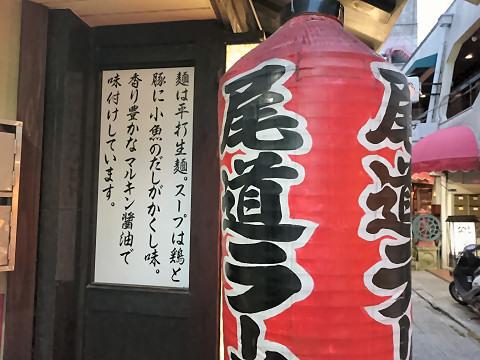 口上書きと提灯@尾道文化ラーメン