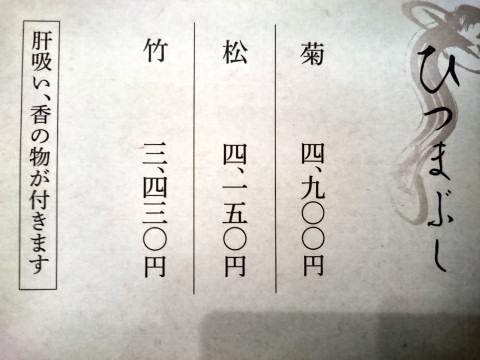 メニュー・ひつまぶし@赤坂ふきぬき