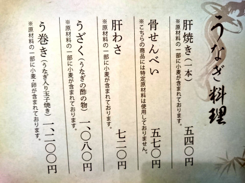 メニュー・うなぎ料理@赤坂ふきぬき