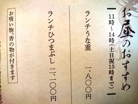 メニュー・ランチ@赤坂ふきぬき