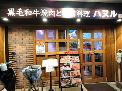 店舗外観@焼肉ハヌル